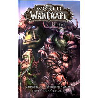 World of Warcraft: Книга 1