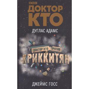 Книга Доктор Кто против Криккитян