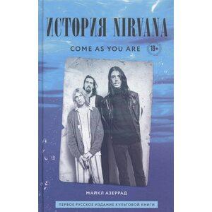 Книга Come as you are: история Nirvana, рассказанная Куртом Кобейном и записанная Майклом Азеррадом