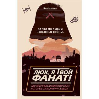 Книга Люк, я твой фанат! За что мы любим «Звёздные войны»