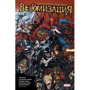 Комикс Marvel. Веномизация