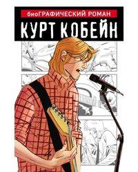 Комикс Курт Кобейн.Графический роман