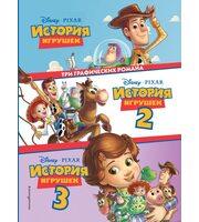 История игрушек 3 в 1. Графический роман