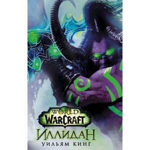 Книга World of Warcraft. Иллидан