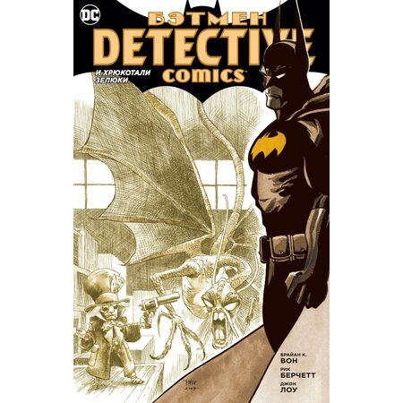 купить Бэтмен. Detective Comics. И хрюкотали зелюки, в Ростове с доставкой