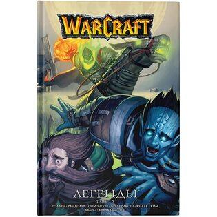 Комикс Warcraft: Легенды. Том 5