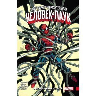 Комикс Питер Паркер: Поразительный Человек-Паук. Том 4. Возвращение домой