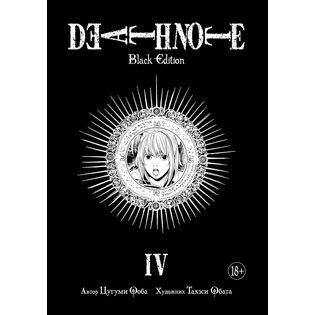 МАНГА Тетрадь смерти. Death Note. Black Edition. Книга 4
