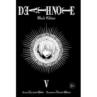 МАНГА Тетрадь смерти. Death Note. Black Edition. Книга 5