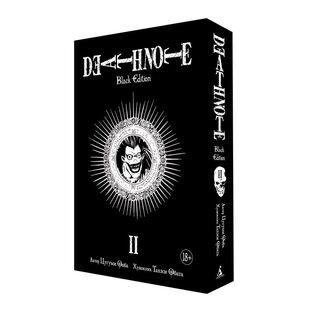 Манга Тетрадь смерти. Death Note. Black Edition. Книга 2