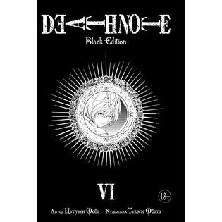 МАНГА Тетрадь смерти. Death Note. Black Edition. Книга 6
