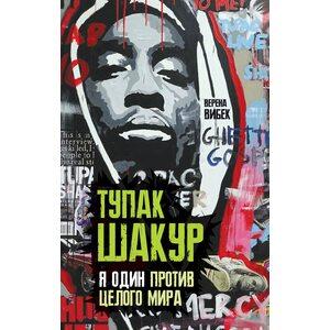 Книга Тупак Шакур. Я один против целого мира