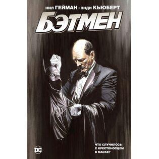 Бэтмен. Что случилось с Крестоносцем в Маске?
