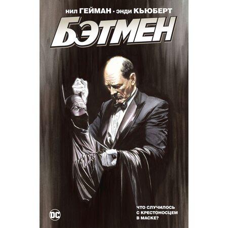купить Бэтмен. Что случилось с Крестоносцем в Маске?, в Ростове с доставкой