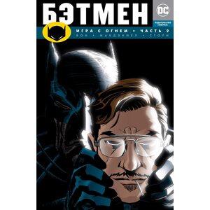 Комикс Бэтмен. Игра с огнем. Часть 2