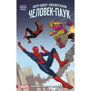 Комикс Питер Паркер. Поразительный Человек-Паук. Том 3. Удивительное фэнтези