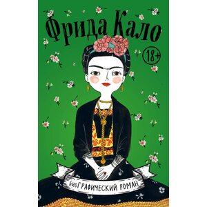 Фрида Кало.Биография в комиксах