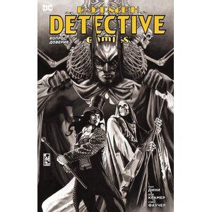 Бэтмен. Detective Comics. Вопрос доверия (мягк/обл.)
