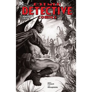 Detective Comics. Леденящий ужас (мягк/обл.)