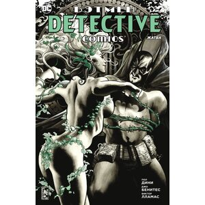Комикс Бэтмен. Detective Comics. Жатва