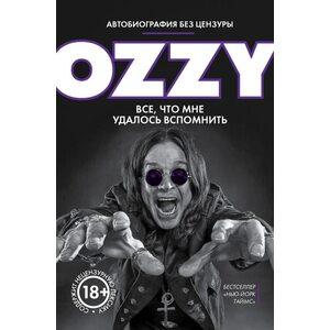 Книга Оззи. Автобиография без цензуры