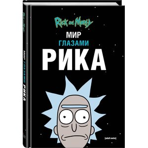 Комикс Рик и Морти. Мир глазами Рика