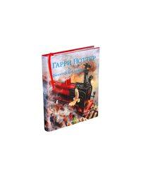 Гарри Поттер и Философский камень (с цветными иллюстрациями). Книга 1
