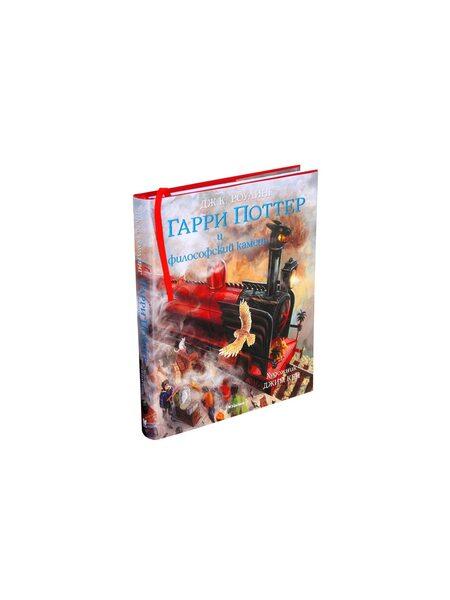 купить Гарри Поттер и Философский камень (с цветными иллюстрациями). Книга 1, в Ростове с доставкой