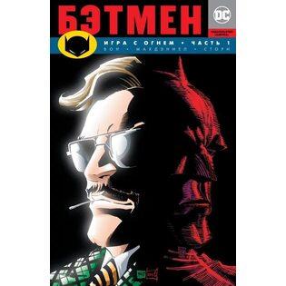 Комикс Бэтмен. Игра с огнем. Часть 1