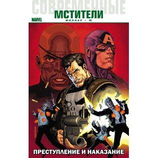 Комикс Современные Мстители: Преступление и Наказание