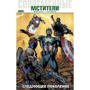 Комикс Современные Мстители: Следующее поколение