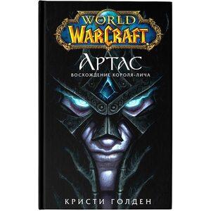 World of Warcraft: Артас. Восхождение Короля-лича