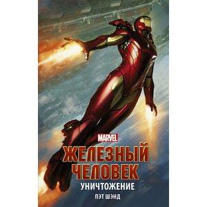 Книга Железный Человек. Уничтожение