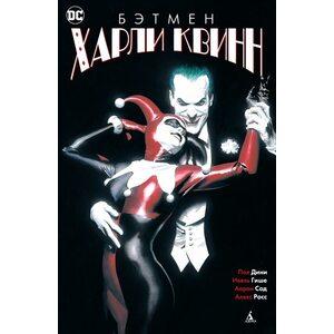 Комикс Бэтмен. Харли Квинн (2-ой вариант обложки)