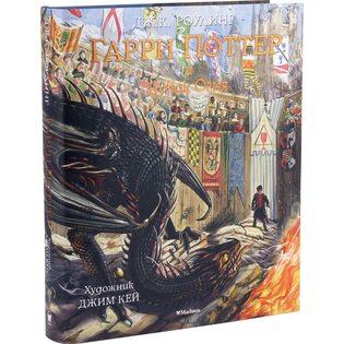 Гарри Поттер и Кубок Огня (с цветными иллюстрациями). Книга 4