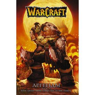 Комикс Warcraft: Легенды.Том 1
