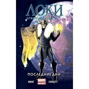 Комикс Локи: Агент Асгарда. Том 3. Последние дни