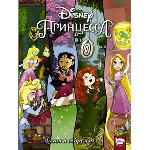 Disney Принцесса. Мулан и её друзья