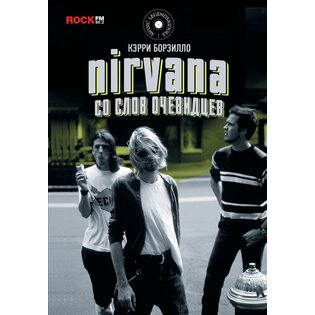 Nirvana: со слов очевидцев