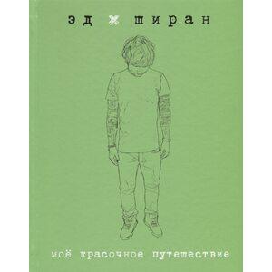 Книга Мое красочное путешествие. Эд Ширан