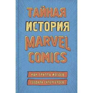 Тайная история Marvel Comics. Как группа изгоев создала супергероев