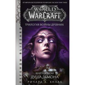 Книга World of Warcraft. Трилогия Войны Древних: Душа Демона