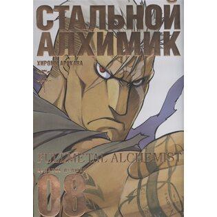 Манга Стальной Алхимик. Книга 8