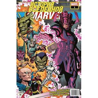 Комикс История вселенной Marvel #1