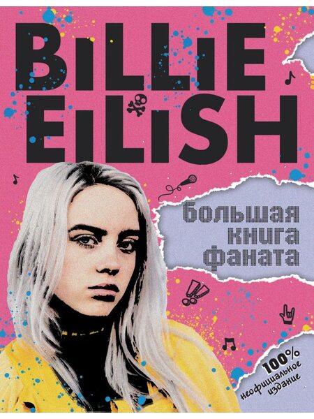 купить Книга Billie Eilish. Большая книга фаната, в Ростове с доставкой