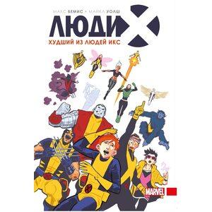 Комикс Люди Икс. Худший из Людей Икс