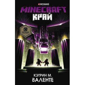 Книга Minecraft. Край