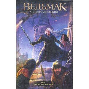 Книга Ведьмак. Меч Предназначения