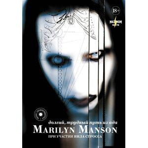 Книга Marilyn Manson: долгий, трудный путь из ада