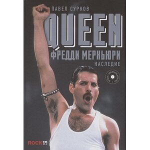 Книга Queen. Фредди Меркьюри: наследие